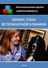 Бизнес план ветеринарной клиники