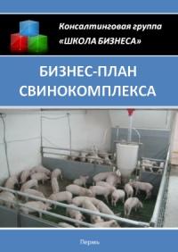 Бизнес план свинокомплекса