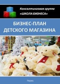 Бизнес план детского магазина