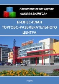 Бизнес план торгово-развлекательного центра