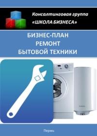 Бизнес план по ремонту бытовой техники