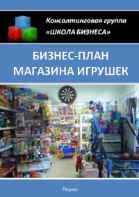 Бизнес план магазина игрушек