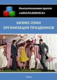 Бизнес план организация праздников