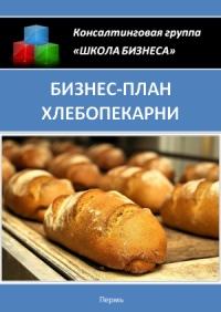 Бизнес план хлебопекарни