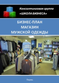Бизнес план магазина мужской одежды