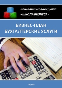 Бизнес план бухгалтерские услуги