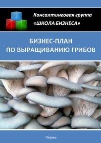 Бизнес план по выращиванию грибов