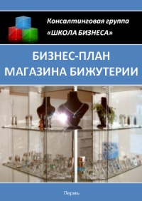 Бизнес план магазина бижутерии