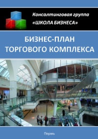 Бизнес план торгового комплекса
