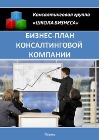 Бизнес план консалтинговой компании
