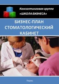 Бизнес план стоматологический кабинет