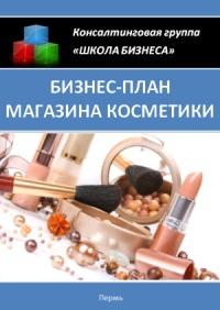 Бизнес план магазина косметики