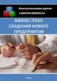 Бизнес план создания нового предприятия