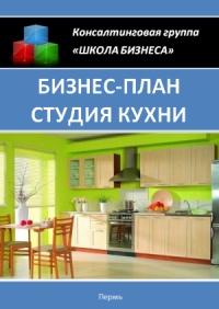 Бизнес план студия кухни