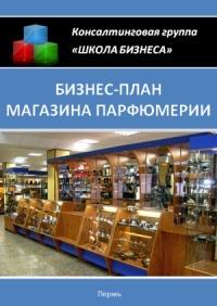 Бизнес план магазина парфюмерии