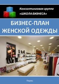 Бизнес план женской одежды