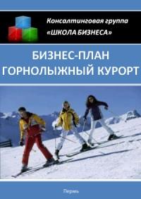 Бизнес план горнолыжный курорт