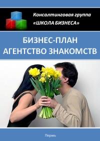 Бизнес план агентство знакомств