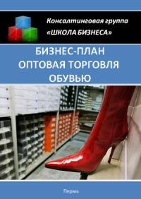 Бизнес план оптовая торговля обувью