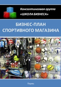 Бизнес план спортивного магазина
