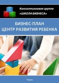 Бизнес план центр развития ребенка