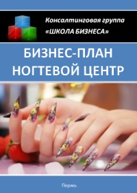 Бизнес план ногтевой центр