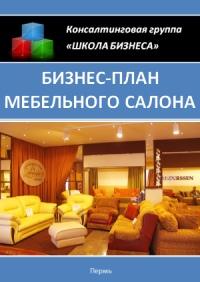 Бизнес план мебельного салона