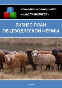 Бизнес план овцеводческой фермы