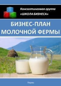 Бизнес план молочной фермы