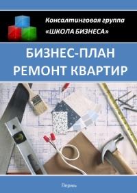 Бизнес план ремонт квартир