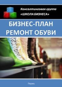 Бизнес план ремонт обуви