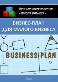 Бизнес план для малого бизнеса