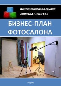 Бизнес план фотосалона