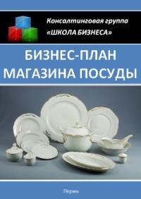 Бизнес план магазина посуды