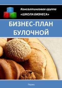Бизнес план булочной