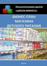 Бизнес план магазина детского питания