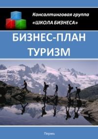 Бизнес план туризм