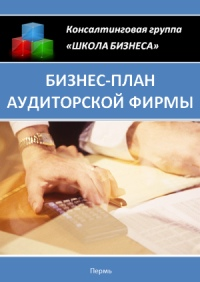 Бизнес план аудиторской фирмы