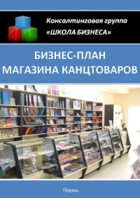 Бизнес план магазина канцтоваров
