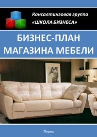 Бизнес план магазина мебели