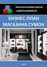 Бизнес план магазина сумок