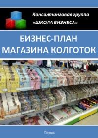 Бизнес план магазина колготок