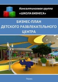 Бизнес план детского развлекательного центра