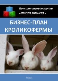 Бизнес план кроликофермы