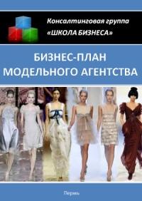 Бизнес план модельного агентства