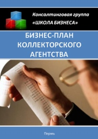 Бизнес план коллекторского агентства