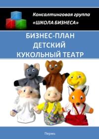 Бизнес план детский кукольный театр