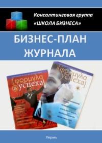 Бизнес план журнала