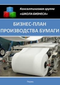 Бизнес план производства бумаги