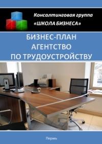 Бизнес план агентство по трудоустройству